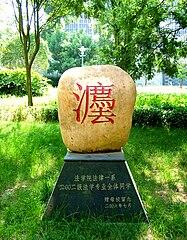 Guizhou University - Wikipedia
