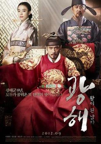 Masquerade (2012 film) - Image: Gwanghae