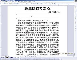 Ichitaro 2006 screenshot.jpg