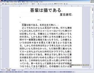 Ichitaro - Image: Ichitaro 2006 screenshot