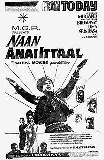 <i>Naan Aanaiyittal</i> 1966 film