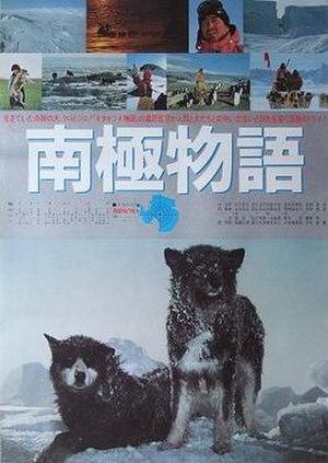 Antarctica (1983 film) - Film poster
