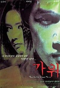 GAWI aka NIGHTMARE movie korean horror
