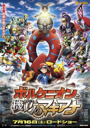 Pokémon the Movie: Volcanion and the Mechanical Marvel - Theatrical release poster