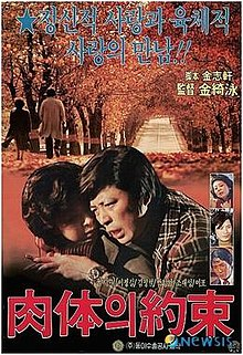 Promise Korean Film