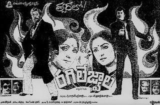 <i>Ragile Jwala</i> Indian film directed by K. Raghavendra Rao