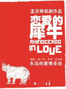 Image result for rhinoceros in love poster