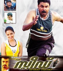 Speed track (2007) Malayalam Movie