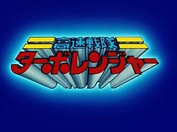 Turboranger Title Card.jpg