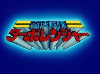 <i>Kousoku Sentai Turboranger</i>