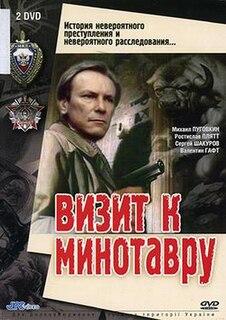 1987 film by Eldor Urazbayev