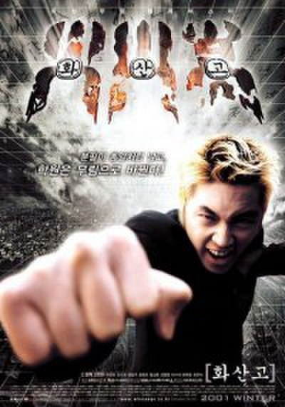 Picture of a movie: Hwasango