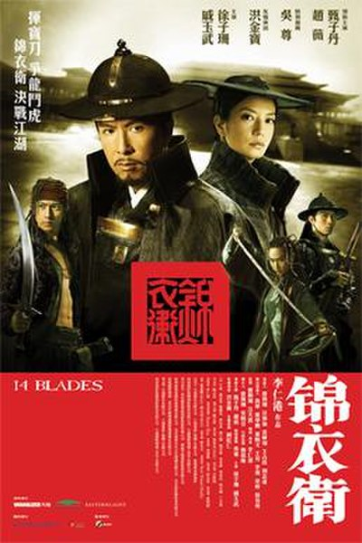Picture of a movie: 14 Blades