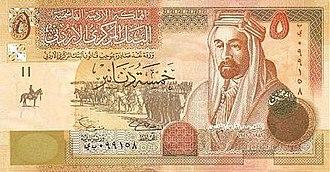 Jordanian dinar - Image: 5 JOD Obverse 1