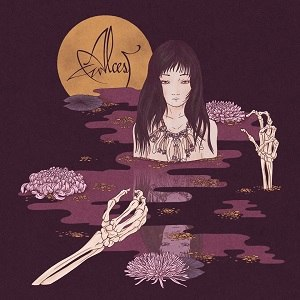 Kodama (album) - Image: Alcest Kodama 2016