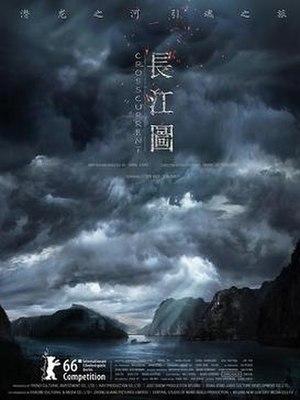 Crosscurrent (film) - Poster