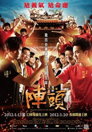 Din Tao: Leader of the Parade - Theatrical release poster