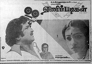 <i>Enippadigal</i> 1979 film by P. Madhavan