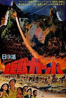 "<i>Gappa: The Triphibian Monster</i> 1967 Japanese film directed by Haruyasu Noguchi""`UNIQ--ref-00000000-QINU`"""