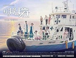 Hospital ship tv series wikipedia hospital ship posterg stopboris Choice Image