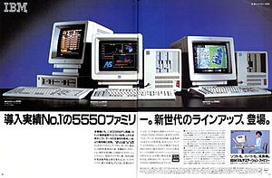 IBM 5550 - IBM 5540, 5550, 5560 – Japanese-language advert in ASCII, July 1986 issue
