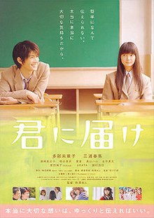 Kimi ni Todoke movie poster.jpg