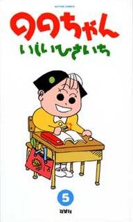 <i>Nono-chan</i>