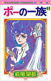 <i>The Poe Clan</i> Japanese manga series by Moto Hagio