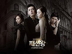 Fashion King (TV series) , Wikipedia