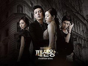 Fashion King (TV series) - Promotional poster for Fashion King