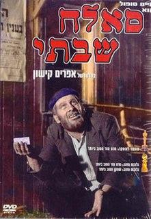 1964 film by Ephraim Kishon
