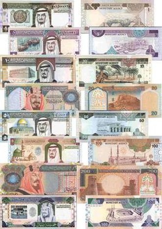 Saudi riyal - The fourth series under King Fahad (1984–2007)