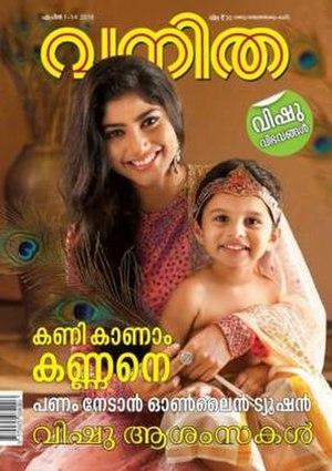 Vanitha - Sai Pallavi on the 1 April 2016 cover of Vanitha