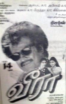 Veera (1994 film) - Wikipedia