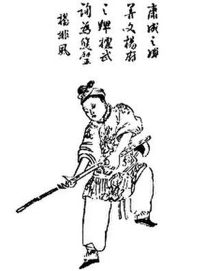 Yang Paifeng - Image: Yangpaifeng 1882