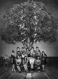 AKB48 6th Album Limited Type A Cover.jpg