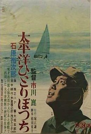 Alone Across the Pacific - Film poster