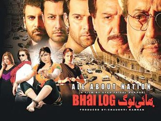 Bhai Log - Theatrical release poster