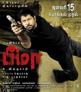 <i>Bheemaa</i> 2008 film by N. Lingusamy