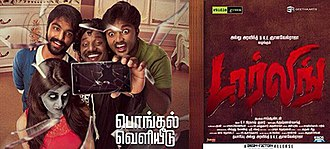 Darling (2015 Tamil film) - Image: Darling Movie Poster