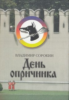 <i>Day of the Oprichnik</i>