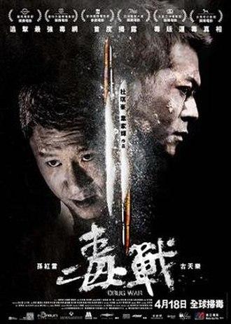 Drug War (film) - Image: Drug Warfilm