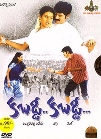 Kabaddi Kabaddi (2003 film) - DVD Cover