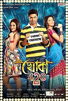 Khoka 420 movie.jpg