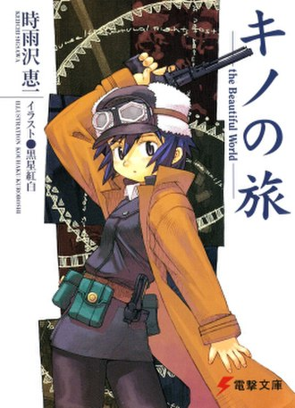 Kino's Journey - First volume of the original Japanese release of Kino's Journey