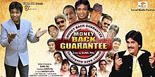 Money_Back_Guarantee_film_poster