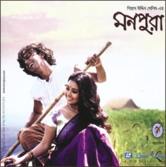 Monpura - Monpura film's poster
