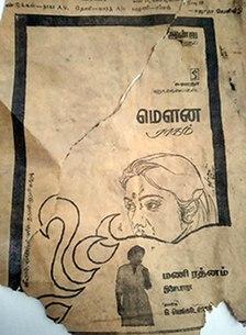<i>Mouna Ragam</i> 1986 film by Mani Ratnam