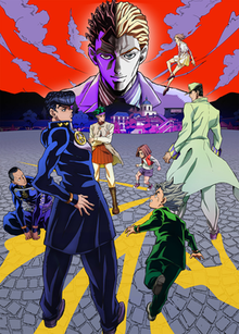 JoJo's Bizarre Adventure: Diamond Is Unbreakable - Wikipedia