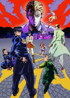 <i>JoJos Bizarre Adventure: Diamond Is Unbreakable</i> Third season of the Japanese anime series JoJos Bizarre Adventure